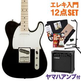 Squier by Fender Affinity Telecaster BLK(ブラック) エレキギター 初心者 セット ヤマハアンプ テレキャスター 【スクワイヤー / スクワイア】