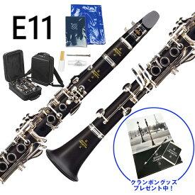 Buffet Crampon E11 B♭ クラリネット スチューデントモデル 【バックパックパッケージ(標準パッケージ)】 【ビュッフェ クランポン ベークラ 吹奏楽 はじめて 吹きやすい】