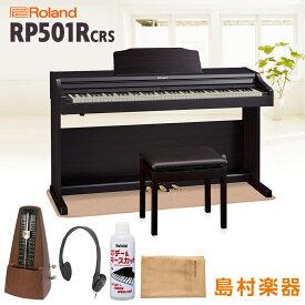 【3/14迄「鬼滅の刃」楽譜プレゼント!】 【高低自在椅子&カーペット付属】Roland RP501R CRS(クラシックローズウッド調仕上げ) 【アクセサリープレゼント中】 電子ピアノ 88鍵盤 【ローランド】【配送設置無料・代引き払い不可】
