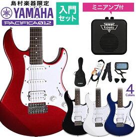 YAMAHA PACIFICA012 ミニアンプセット エレキギター 初心者セット パシフィカ 【ヤマハ】【オンラインストア限定】【入門セット】