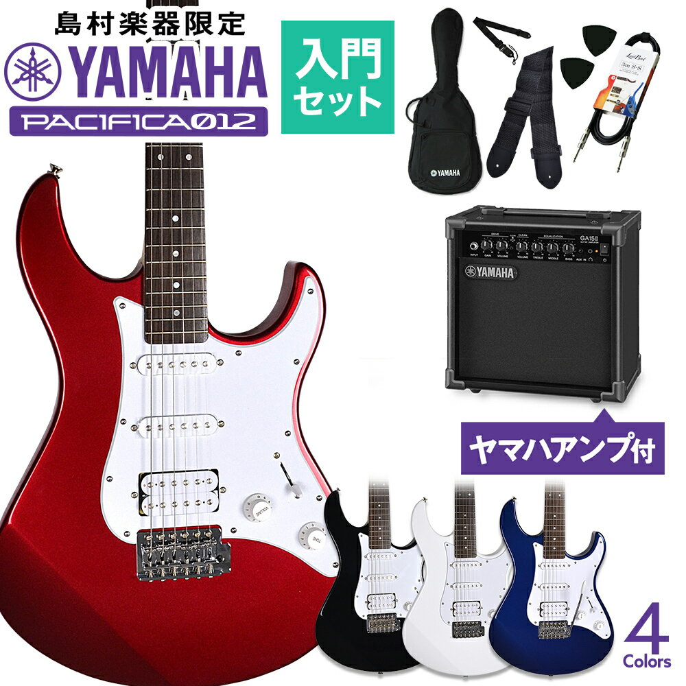 YAMAHA PACIFICA012 ヤマハアンプセット エレキギター 初心者セット パシフィカ 【ヤマハ】【オンラインストア限定】【入門セット】