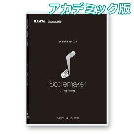 KAWAI スコアメーカー Platinum アカデミック版 楽譜作成ソフト 【カワイ CMN-BW1】