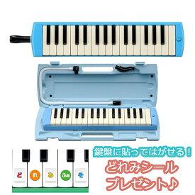 【メーカー保証1年付き】 YAMAHA P-32E ブルー ピアニカ 【ヤマハ P32E 鍵盤ハーモニカ】【どれみシールプレゼント】