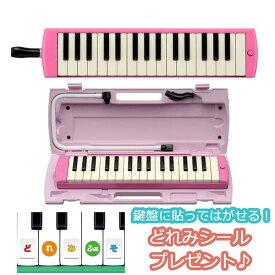 【メーカー保証1年付き】 YAMAHA P-32EP ピンク ピアニカ 【ヤマハ P32EP 鍵盤ハーモニカ】【どれみシールプレゼント】