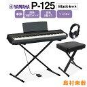 YAMAHA P-125 B X型スタンド・X型イス・ヘッドホンセット 電子ピアノ 88鍵盤 【ヤマハ P125】【オンライン限定】