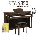 【4/26迄メトロノーム&キーカバープレゼント】 YAMAHA SCLP-6350 電子ピアノ 88鍵盤 Clavinova(クラビノーバ)仕様【…