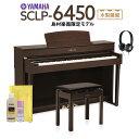 【4/26迄メトロノーム&キーカバープレゼント】 YAMAHA SCLP-6450 電子ピアノ 88鍵盤 Clavinova(クラビノーバ)仕様 …