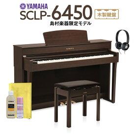 YAMAHA SCLP-6450 電子ピアノ 88鍵盤 Clavinova(クラビノーバ)仕様 【ヤマハ SCLP6450】【配送設置無料・代引不可】