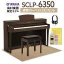 【12/25迄 ピアノ用収納ワゴンプレゼント】 YAMAHA SCLP-6350 カーペット(大)セット 電子ピアノ 88鍵盤 Clavinova(ク…