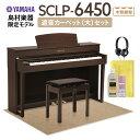 【4/26迄メトロノーム&キーカバープレゼント】 YAMAHA SCLP-6450 カーペット(大)セット 電子ピアノ 88鍵盤 Clavinova…
