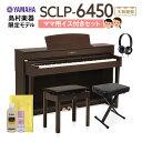 【4/26迄メトロノーム&キーカバープレゼント】 YAMAHA SCLP-6450 イス+1セット 電子ピアノ 88鍵盤 Clavinova(クラビ…
