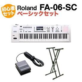 Roland FA-06-SC シンセサイザー 限定ホワイト 61鍵盤 ベーシックセット (スタンド + ダンパーペダル) 初心者セット 【ローランド FA06 SC】【島村楽器限定】