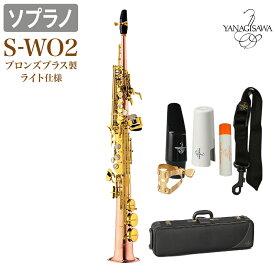 YANAGISAWA S-WO2 ソプラノサックス ブロンズブラス製 ライト仕様 【ネック一体型】 【ヤナギサワ SWO2 WO2】【未展示新品】