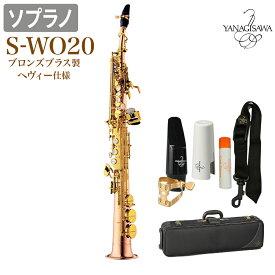 【在庫あり・即納可】 YANAGISAWA S-WO20 ソプラノサックス ブロンズブラス製 ヘヴィータイプ 【ネック2本付属】 【ヤナギサワ SWO20 WO20】【未展示新品】