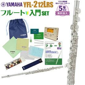 【5年保証】【吹奏楽手帳プレゼント!】 YAMAHA YFL-212LRS 初心者 入門 セット フルート 【ヤマハ YFL212LRS】