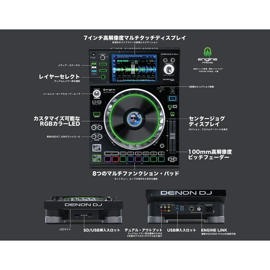 DENON DJ SC5000 Prime メディアプレーヤー 【デノン】