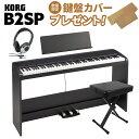 【R2-D2ドロイドキット・キーカバープレゼント】 KORG B2SP BK ブラック 電子ピアノ 88鍵盤 X型イス・ヘッドホンセッ…