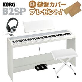 KORG B2SP WH ホワイト 電子ピアノ 88鍵盤 X型イス・ヘッドホンセット 【コルグ B1SP後継モデル】【別売り延長保証対応プラン:E】