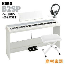 KORG B2SP WH ホワイト 電子ピアノ 88鍵盤 X型イス・ヘッドホンセット 【コルグ B1SP後継モデル】
