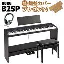 KORG B2SP BK ブラック 電子ピアノ 88鍵盤 高低自在椅子・ヘッドホンセット 【コルグ B1SP後継モデル】【別売り延長保…