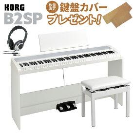 KORG B2SP WH ホワイト 電子ピアノ 88鍵盤 高低自在椅子・ヘッドホンセット 【コルグ B1SP後継モデル】