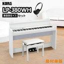 KORG LP-380 WH 高低自在椅子セット 電子ピアノ 88鍵盤 【コルグ LP380 デジタルピアノ】【在庫限り】【別売り延長保…