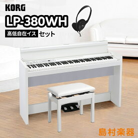 KORG LP-380 WH 高低自在椅子セット 電子ピアノ 88鍵盤 【コルグ LP380 デジタルピアノ】【在庫限り】【別売り延長保証対応プラン:E】