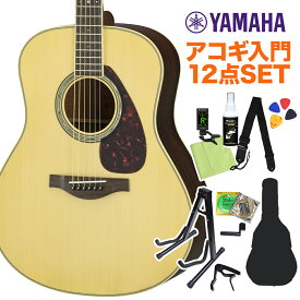 YAMAHA LL6 ARE アコースティックギター初心者12点セット アコースティックギター 【ヤマハ】【オンラインストア限定】