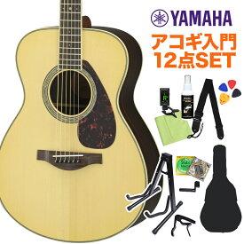 YAMAHA LS6 ARE NT ナチュラル アコースティックギター初心者12点セット アコースティックギター 【ヤマハ】【オンラインストア限定】