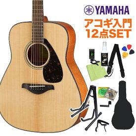 YAMAHA FG800 NT アコースティックギター初心者12点セット アコースティックギター 【ヤマハ】【オンラインストア限定】