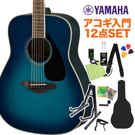 YAMAHA FG820 SB アコースティックギター初心者12点セット アコースティックギター 【ヤマハ】【オンラインストア限定】