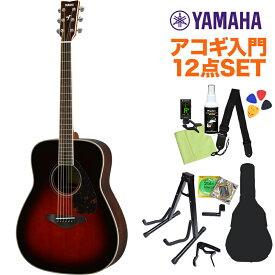YAMAHA FG830 TBS アコースティックギター初心者12点セット アコースティックギター 【ヤマハ】【オンラインストア限定】