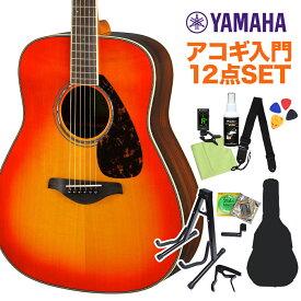 YAMAHA FG830 AB アコースティックギター初心者12点セット アコースティックギター 【ヤマハ】【オンラインストア限定】