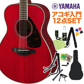YAMAHA FS820 RR アコースティックギター初心者12点セット 【ヤマハ】【オンラインストア限定】
