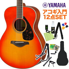 YAMAHA FS820 AB アコースティックギター初心者12点セット 【ヤマハ】【オンラインストア限定】