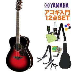 YAMAHA FS830 DSR アコースティックギター初心者12点セット 【ヤマハ】【オンラインストア限定】