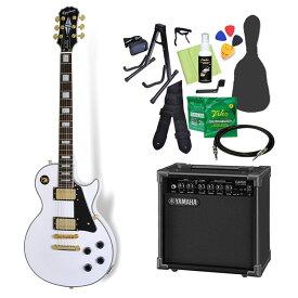 Epiphone Les Paul Custom PRO Alpine White エレキギター 初心者14点セット【ヤマハアンプ付き】 レスポール 【エピフォン】【オンラインストア限定】
