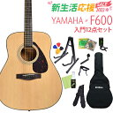 YAMAHA F600 アコースティックギター 初心者12点セット アコギ入門セット フォークギター初心者セット 【ヤマハ】【オ…