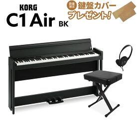KORG C1 Air BK X型イスセット 電子ピアノ 88鍵盤 【コルグ デジタルピアノ】【オンライン限定】
