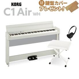 KORG C1 Air WH X型イスセット 電子ピアノ 88鍵盤 【コルグ デジタルピアノ】【オンライン限定】