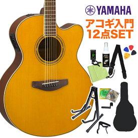YAMAHA CPX600 VT アコースティックギター初心者12点セット 【ヤマハ】【オンラインストア限定】