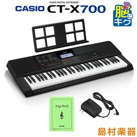 キーボード 電子ピアノ CASIO CT-X700 61鍵盤 【カシオ CTX700】 楽器