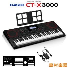 キーボード 電子ピアノ CASIO CT-X3000 61鍵盤 【カシオ CTX3000】 楽器