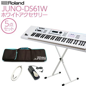 Roland JUNO-DS61W シンセサイザー 61鍵盤 ホワイトアクセサリー5点セット 【ローランド】