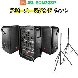 JBL EON208P スピーカースタンドセット
