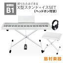 【数量限定アウトレット】 KORG B1 WH ホワイト X型スタンド・イス・ヘッドホンセット 電子ピアノ 88鍵盤 【コルグ】…