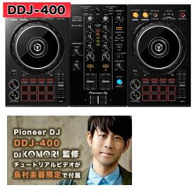 【DJ KOMORI による解説動画付き!】 Pioneer DJ DDJ-400 DJコントローラー [ rekordbox DJ]付属 【パイオニア DDJ400】