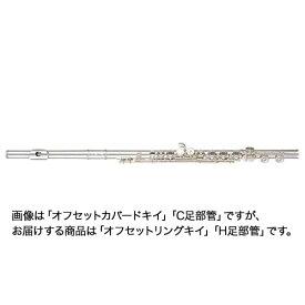 Miyazawa Atelier-2 RHEOF/BR フルート 【オフセット リングキイ Eメカ付き】【H足部管】 【ミヤザワ アトリエ2】
