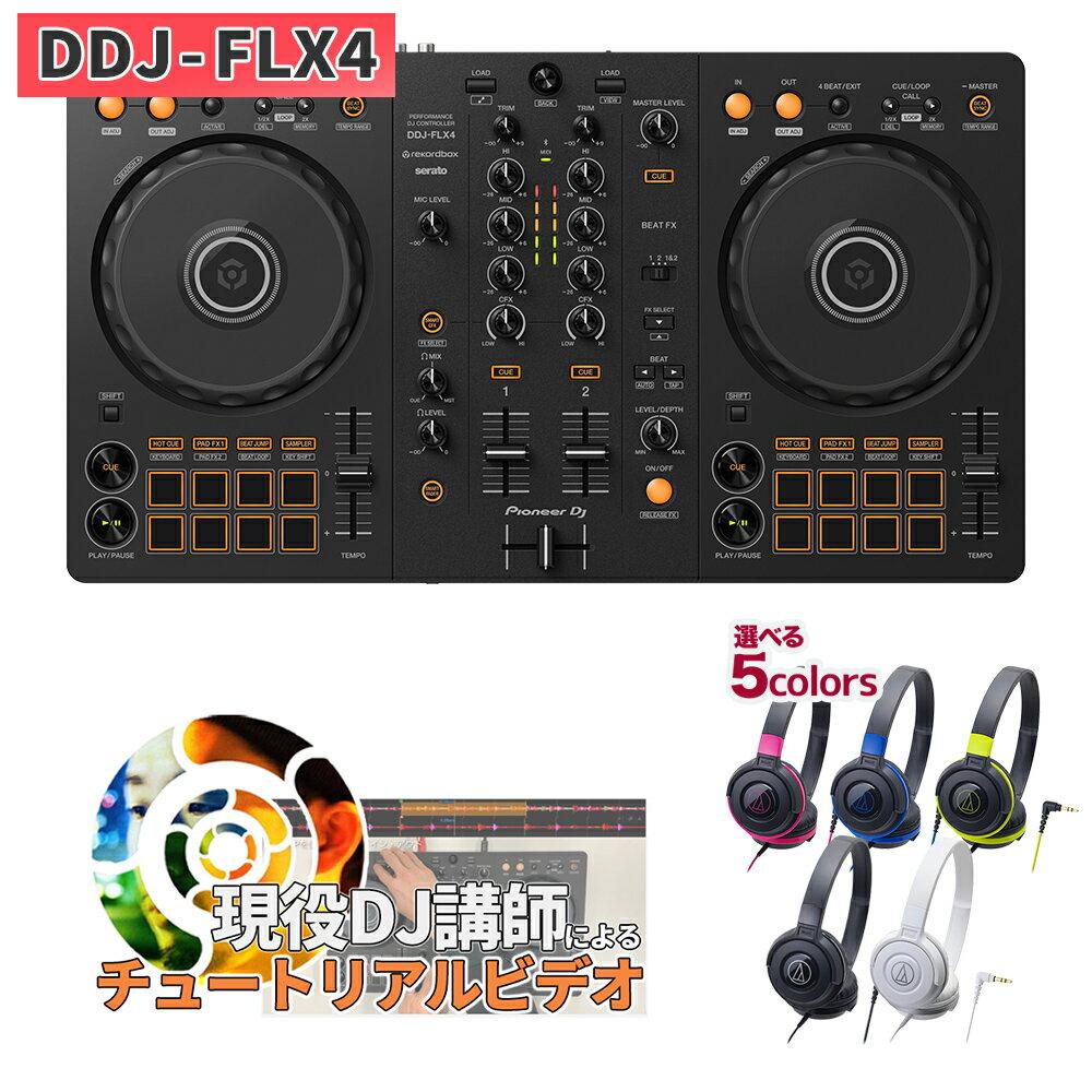 【限定特典付き】Pioneer DJ DDJ-400 デジタルDJ初心者セットLite [本体+rekordbox DJ+audio-technica ヘッドホン] 【パイオニア】
