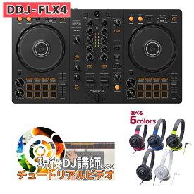 【DJ KOMORI による解説動画付き!】 Pioneer DJ DDJ-400 デジタル DJ初心者セットLite [本体+rekordbox DJ+audio-technica ヘッドホン] 【パイオニア DDJ400】